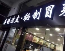 优发娱乐官网电脑版-康阿姨连锁科技路店秦镇凉皮