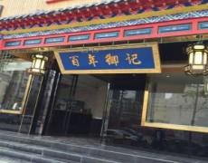 陕西户县-百年御记