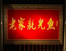 优发娱乐官网电脑版-重庆老家耗儿鱼连锁3店