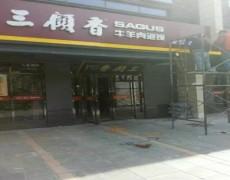 优发娱乐官网电脑版-三顾香牛羊肉泡馍-曲江连锁店
