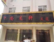 陕西临潼-尚足轩足道
