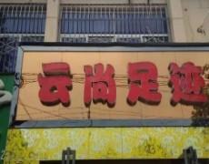 k8彩票-云尚足迹