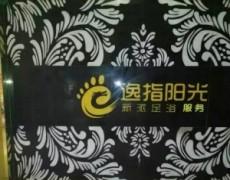 k8彩票-逸指阳光养生会所