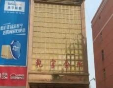咸阳武功-乾宫会所