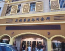 陕西省渭南-纤指百魅