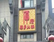 陕西临潼-厚府原乡火锅