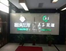 k8彩票凤城四路-良子足道连锁