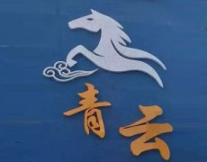 k8彩票-青云足道