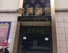 三原-豪诚温泉洗浴中心