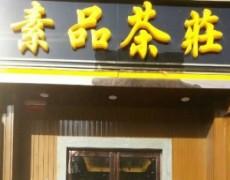 优发娱乐官网电脑版-凤城五路店-素品茶庄