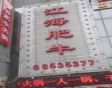 优发娱乐官网电脑版-江海肥牛