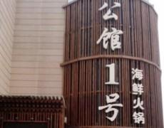 优发娱乐官网电脑版-公馆1号海鲜火锅