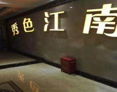 k8彩票二十六街-秀色江南