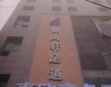 陕西渭南华县-御风轩