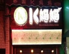 优发娱乐官网电脑版-K妈妈连锁-回民街店