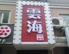 k8彩票-云海公馆