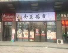 优发娱乐官网电脑版-广德茶舍