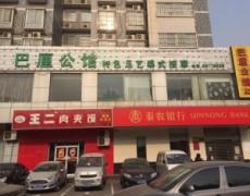 k8彩票凤城一路巴厘公馆