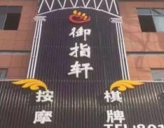 陕西洛南-御指轩