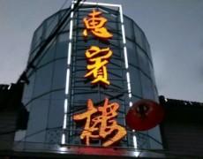 优发娱乐官网电脑版-惠宾楼酒店