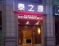浙江省台州市-泰之源足浴会所