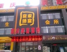 内蒙古-巴彦淖尔市 重庆家富富侨足道养生会所