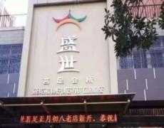 淅江省宁波市-大盛茗足会所