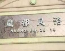 湖南省浏阳市-皇都足浴