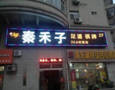 优发娱乐官网电脑版-秦禾子足道