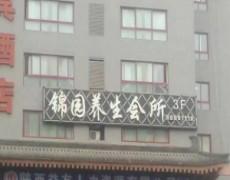 k8彩票-锦园养生会所