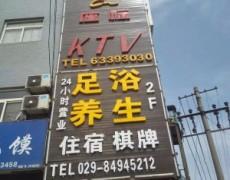 k8彩票户县-座标足道KTV