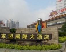 南宁市-东盟国际大酒店