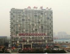 湘潭-晶都大酒店