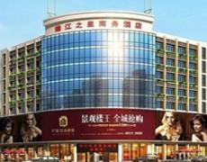 株洲-湘江之星酒店