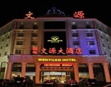 益阳市-文源大酒店