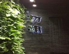 优发娱乐官网电脑版曲江-初朔茶楼