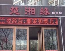 优发娱乐官网电脑版骏景园-楚湘缘餐饮连锁店