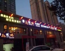优发娱乐官网电脑版-长乐路-花之林茶餐厅