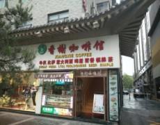 优发娱乐官网电脑版南大街-香榭咖啡馆