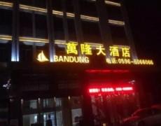 福建省漳州市-万隆养生会所