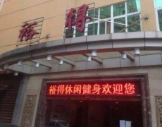 福建省漳州市-裕得休闲会所