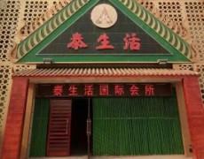 河北省唐山市-泰生活国际会所