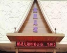 湖北省武汉市-紫星足道中华路店