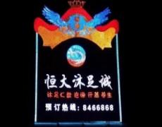 江西省吉安市-恒大沐足城