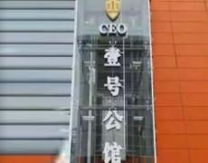 上海市-CEO壹号公馆