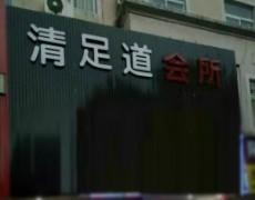 浙江省绍兴市-清足道