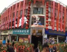 重庆市-涪陵皇室养生汇