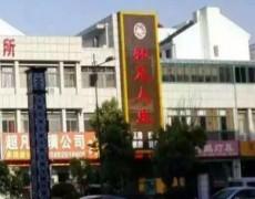 江苏省无锡市-知足人生足浴会所