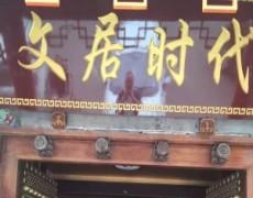 优发娱乐官网电脑版欣集古镇-文居时代茶语棋牌