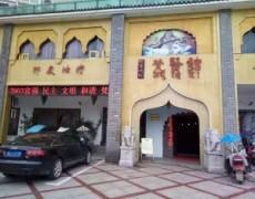 安徽黄山-梵医馆
